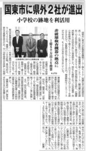 KJTD国東事業所(仮称)
